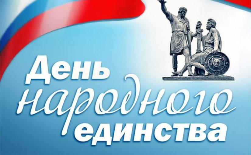 День народного единства. Выходные дни!